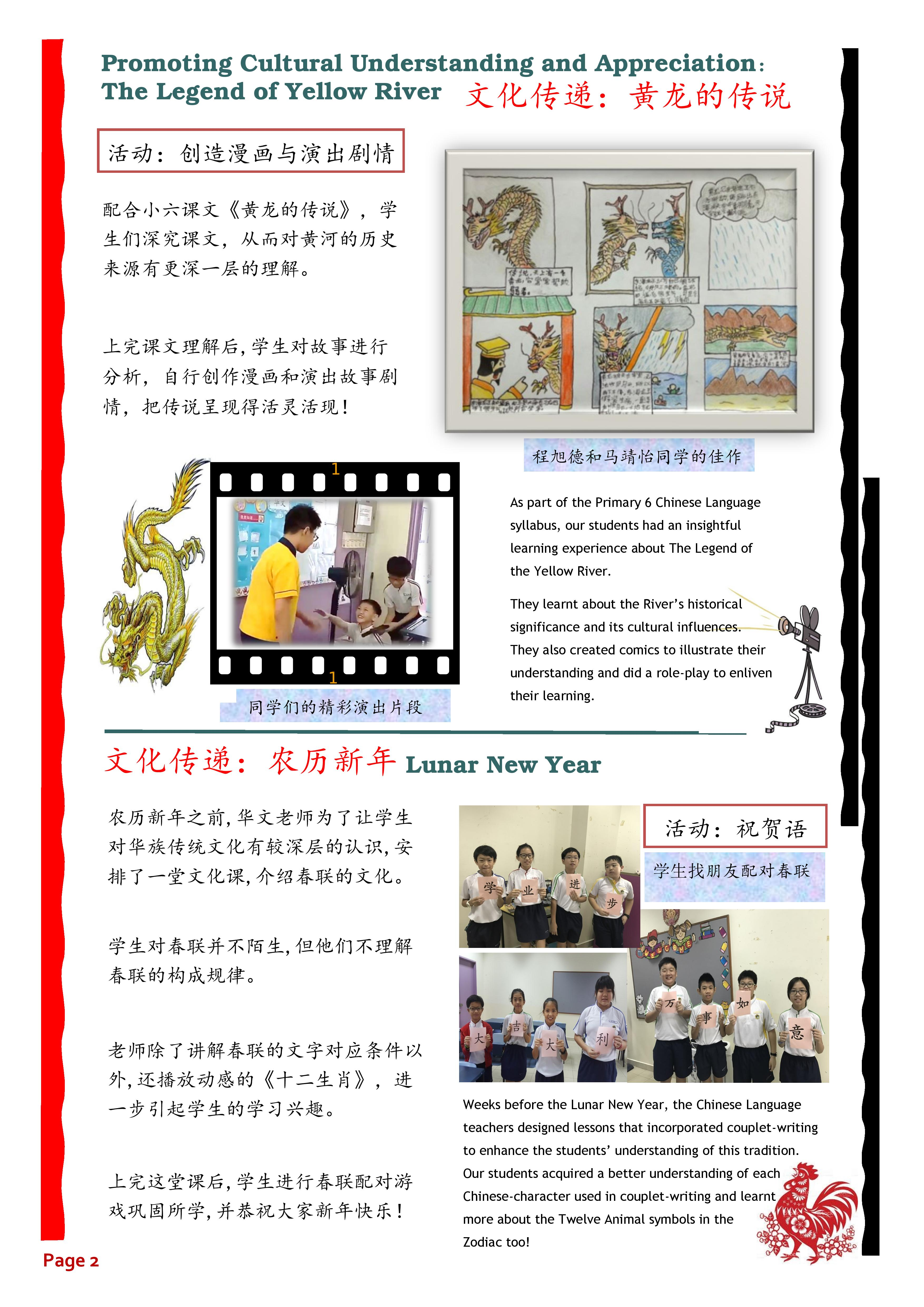 2017 Semester 1 P6 Newsletter-page-002.jpg